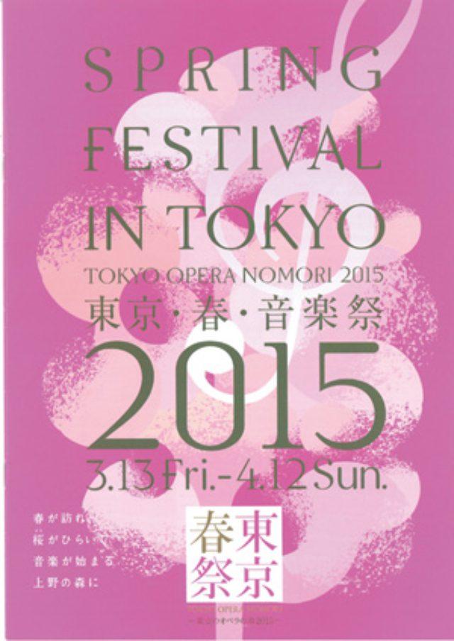 画像: 春の訪れは上野で感じる「東京・春・音楽祭−東京のオペラの森2015−」
