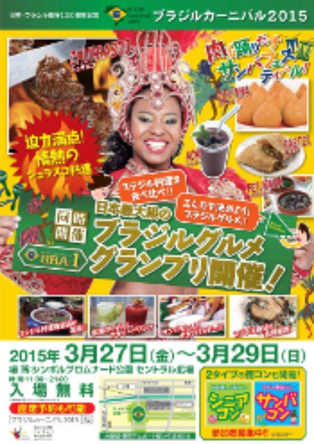 画像: http://www.tokyoheadline.com/vol639/tokyolife.16836.php