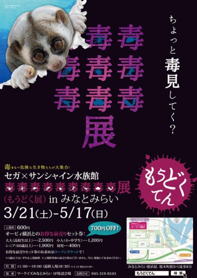 画像: http://www.tokyoheadline.com/vol640/trendgear.16927.php