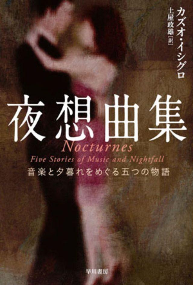 画像: 原作の『夜想曲集: 音楽と夕暮れをめぐる五つの物語』。ハヤカワ文庫(写真)、早川書房から単行本も出ている。