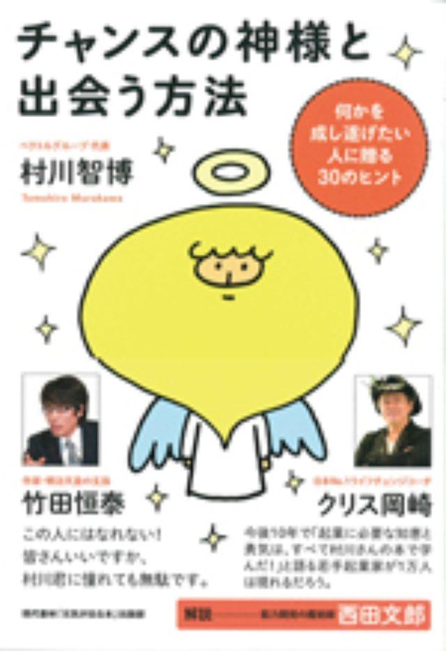 画像: 著者:村川智博 価格:1400円(税別)