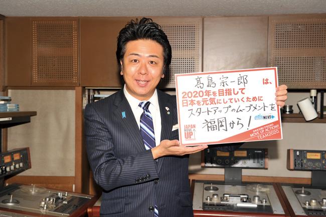 画像: 高島宗一郎さん(福岡県福岡市市長)福岡でさまざまな改革行う