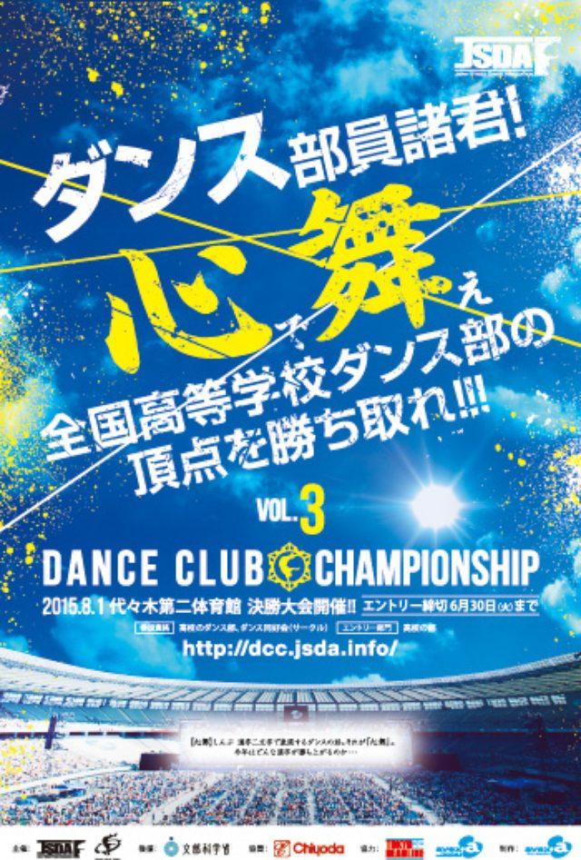 画像: TOKYO HEADLINEも応援!チヨダが全国高校ダンス部選手権をバックアップ!