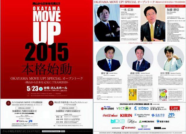 画像: 岡山MOVE UP!本格稼働。岡山選出加藤官房副長官に岡山ゆかりの起業家によるMOVE UP!トーク実施します!