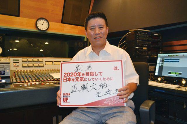 画像: ラジオ番組『JAPAN MOVE UP』毎週土曜日21時30分〜 TOKYO FMで放送中! 第112回 5.23 OAより