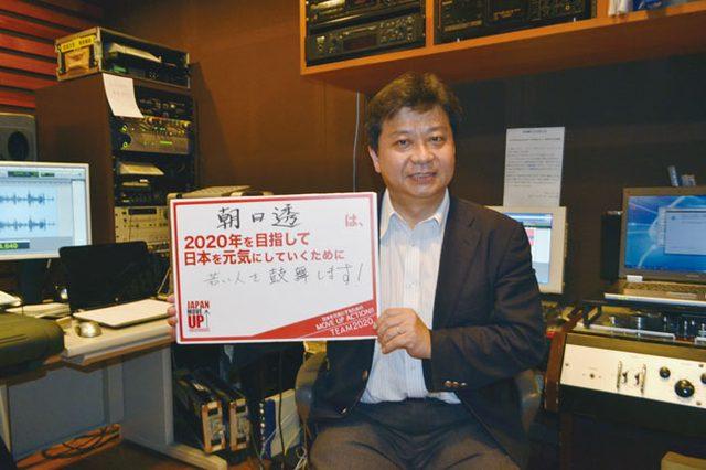 画像: ラジオ番組『JAPAN MOVE UP』毎週土曜日21時30分〜 TOKYO FMで放送中! 第111回 5.16 OA