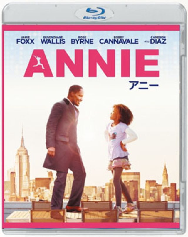 画像: その情熱が、ハッピーを呼ぶ!『ANNIE/アニー』