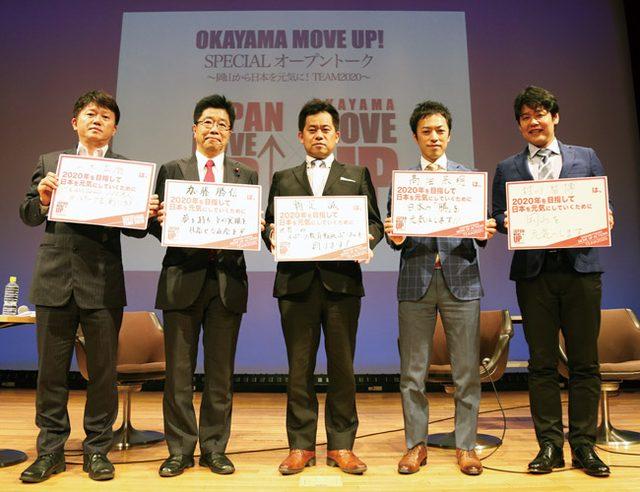 画像1: 岡山県とゆかりのある若手経営者と加藤官房副長官がディスカッション