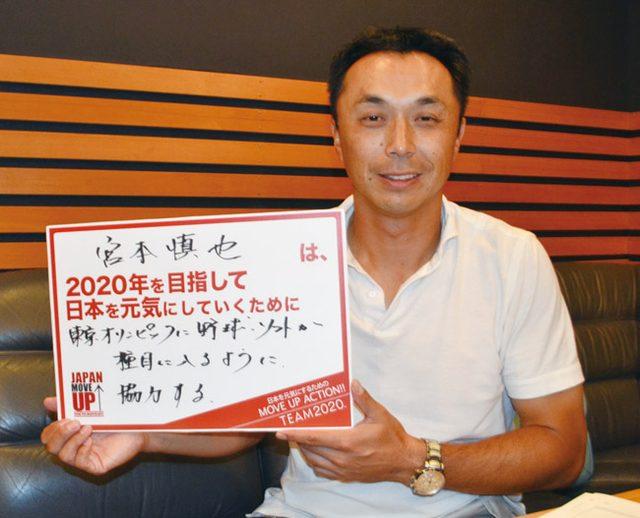 画像: ラジオ番組『JAPAN MOVE UP』毎週土曜日21時30分〜 TOKYO FMで放送中! 第114回 6.6 OAより