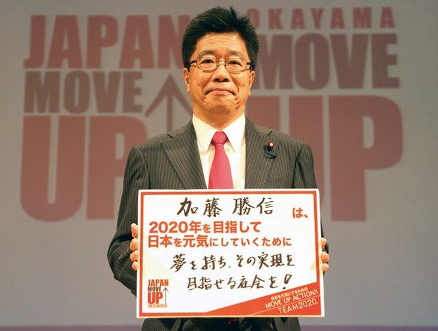 画像: 地方創生×TEAM2020 岡山でイベント開催