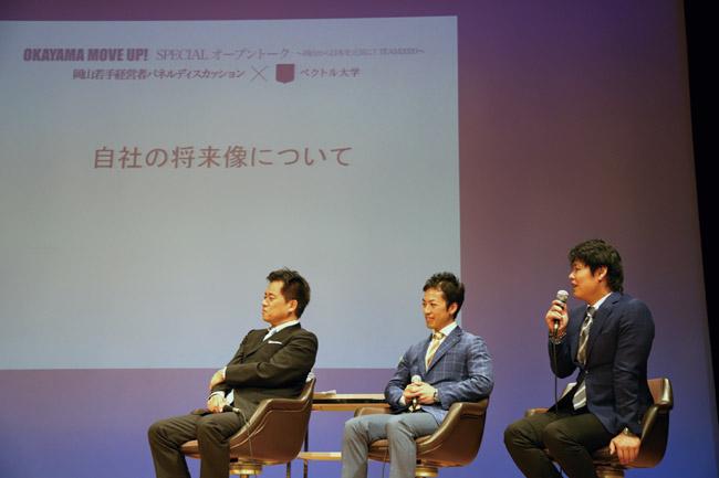 画像2: 岡山県とゆかりのある若手経営者と加藤官房副長官がディスカッション