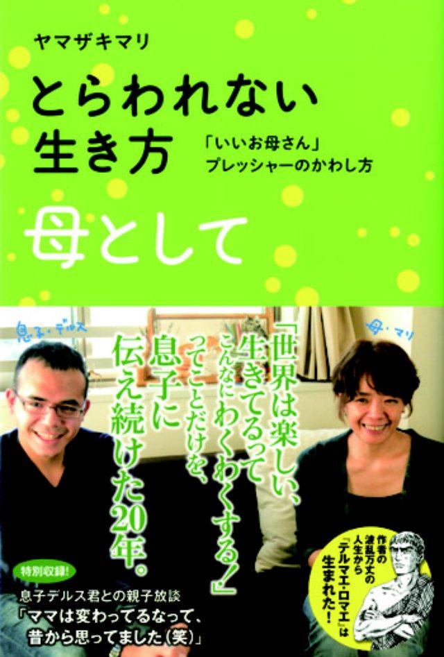 画像: 情報過多で悩める日本の母親救う一冊