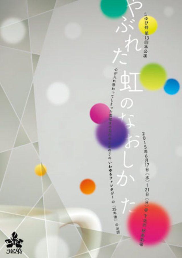 画像: 食わず嫌いは損!!『やぶれた虹のなおしかた』こゆび侍