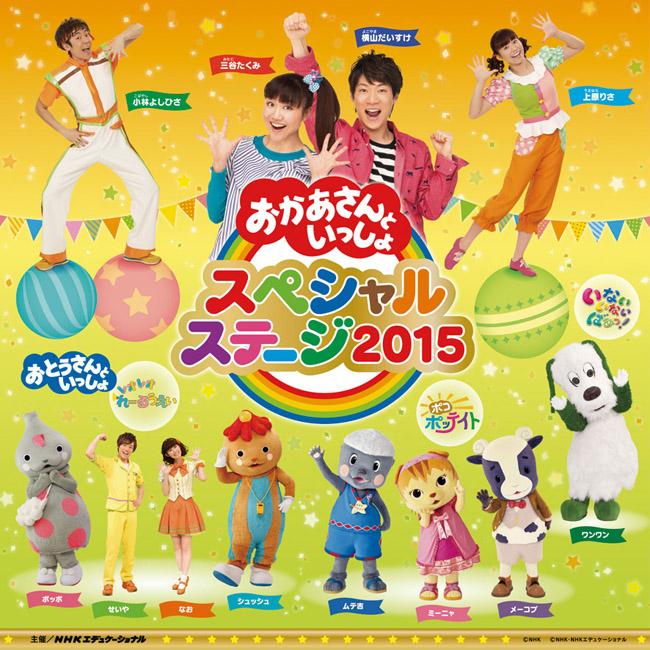 夏休みはおかあさんといっしょに Team2020 日本を元気に