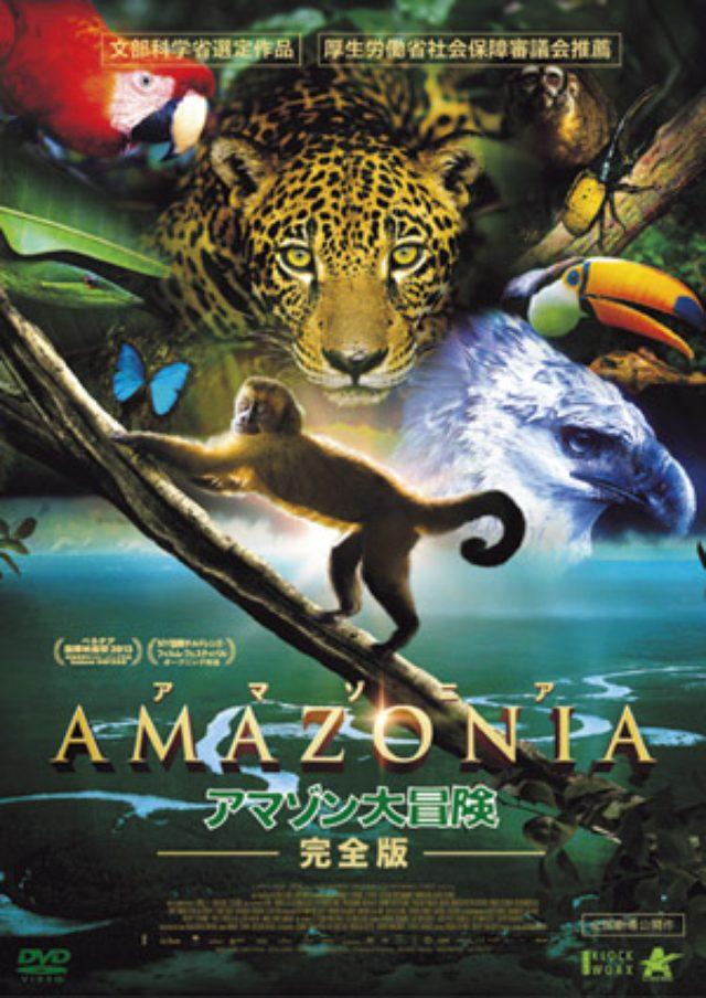 画像: 『AMAZONIA アマゾニア-アマゾン大冒険【完全版】-』