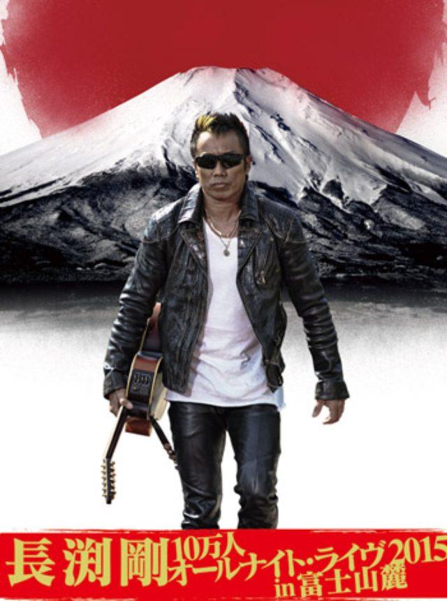 画像: 見ておくべき! 長渕剛が富士山背負って10万人オールナイトライブ長渕剛 10万人オールナイト・ライヴ 2015 in 富士山麓