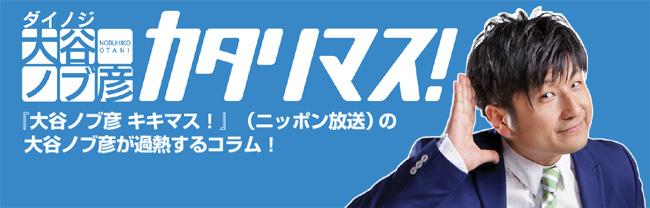 """画像: 大谷ノブ彦 カタリマス!(裏) 第42回 この夏、ダイノジが上げる""""喜劇""""というでっかい花火。"""