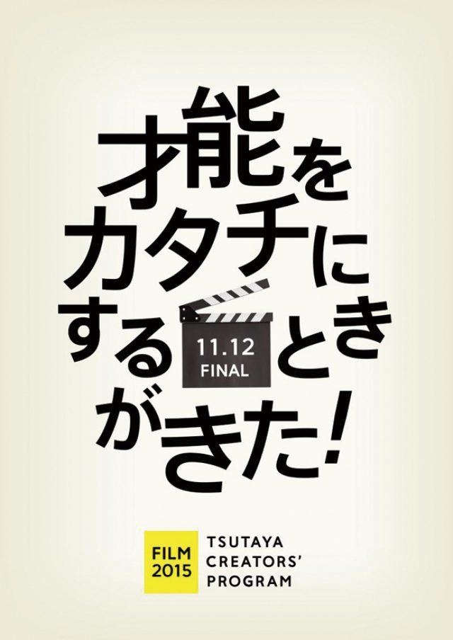 画像2: 上限5000万円の製作費を援助。TSUTAYA「優れた映像クリエイター求む!」