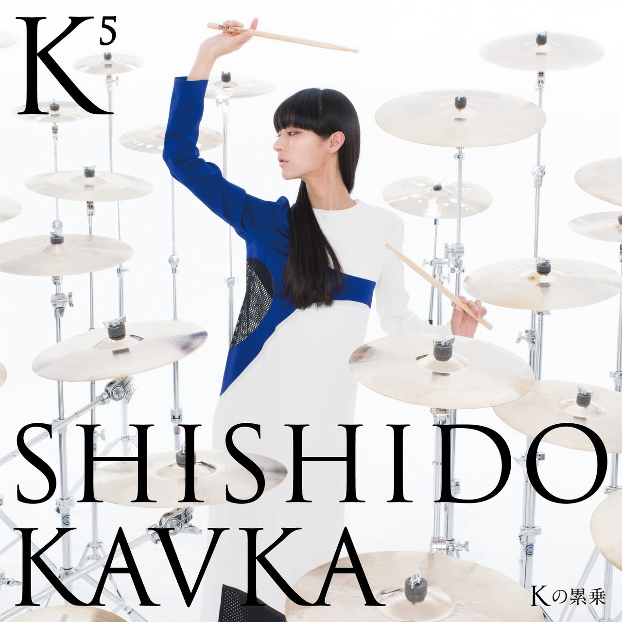 画像: 「K5(Kの累乗)」シシド・カフカ