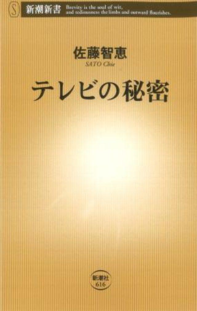 画像: 『テレビの秘密』著者:佐藤智恵