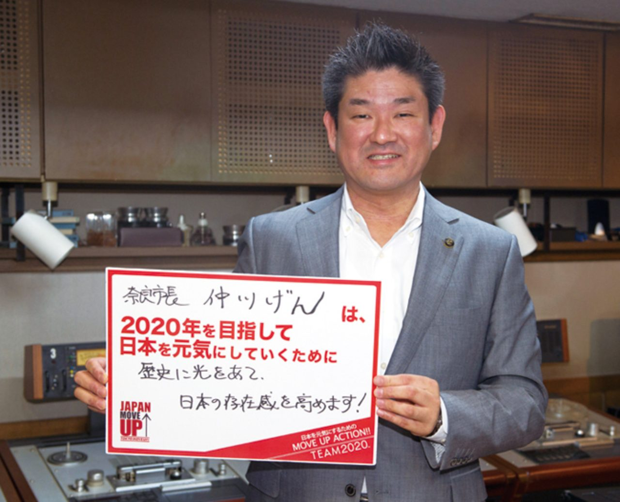 画像: ラジオ番組『JAPAN MOVE UP supp orted by TOKYO HEADLINE』第116回 6.20 OAより