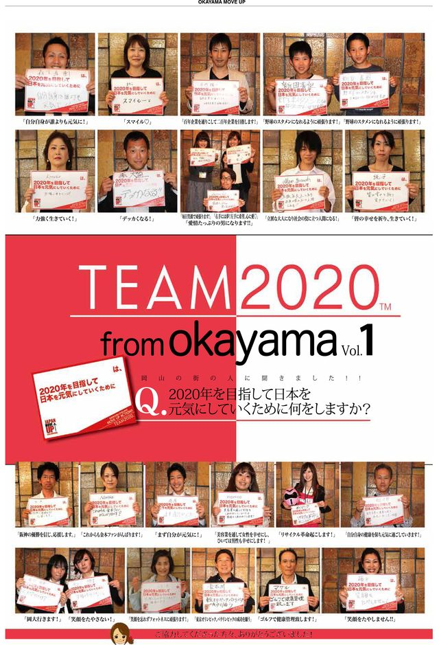 画像: OKAYAMA MOVE UP × TEAM2020 Vol.1