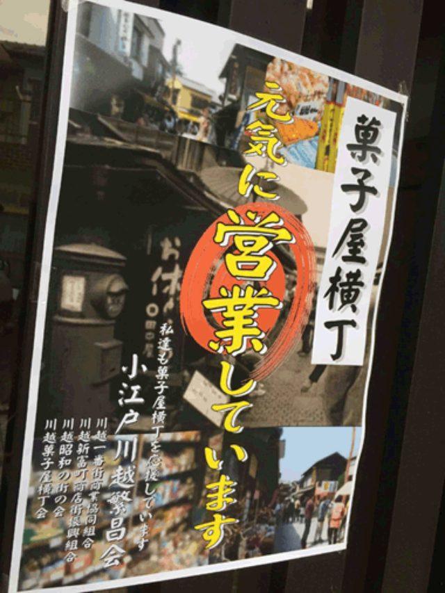 画像: www.kawagoe-yell.com