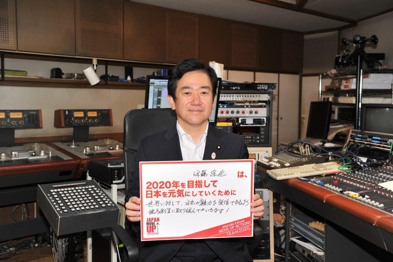 画像: 「世界に対して、日本の魅力を発信できるよう地方創生に取り組んでいきます!」とアクション宣言! 第119回 7. 11OAより