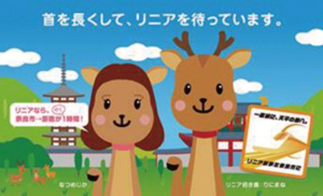 画像: ファン倶楽部部長 三戸なつめさんのイメージキャラクター「なつめじか」(左)と奈良市リニア招き鹿:りにまね