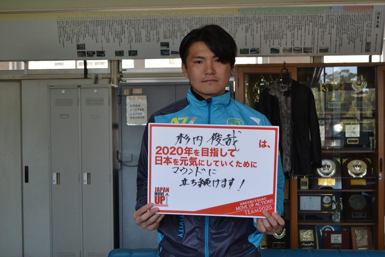 画像: 杉内俊哉さん(プロ野球選手)がアクション宣言!