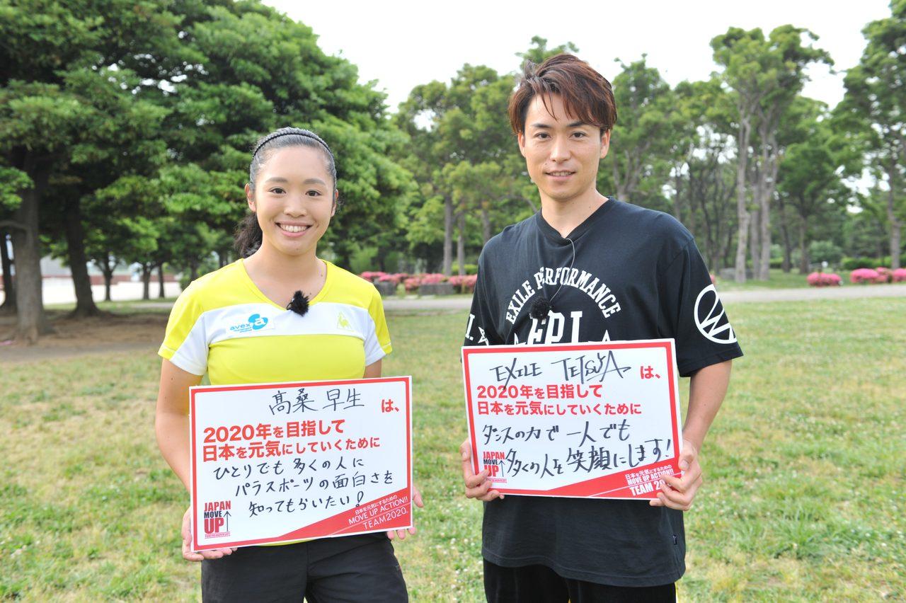 画像: 高桑早生さん、EXILE TETSUYAさんもアクション宣言!