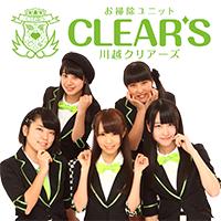 画像: お掃除ユニット 川越CLEAR'S