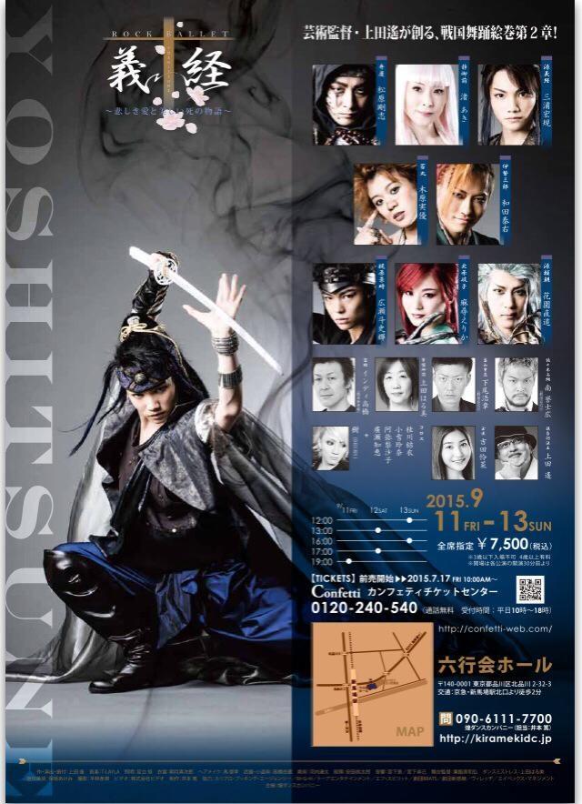画像: 《義経》ポスター 公演情報