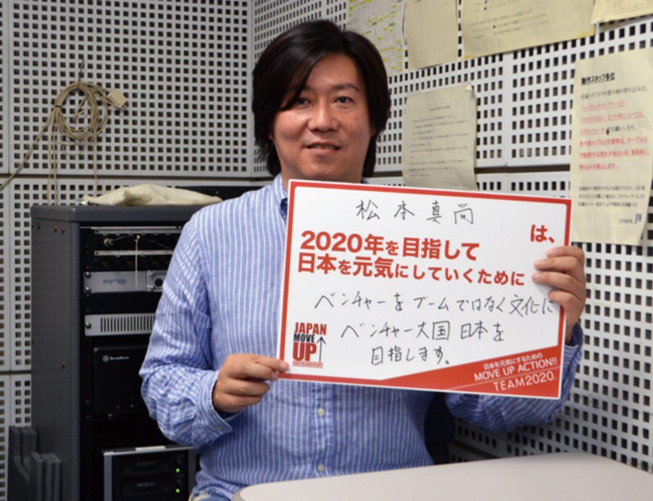 """画像: 第124回8.15 OAより 「2020年を目指して日本を元気にしていくために""""ベンチャーをブームではなく文化にベンチャー大国日本を目指します。""""」とアクション宣言"""