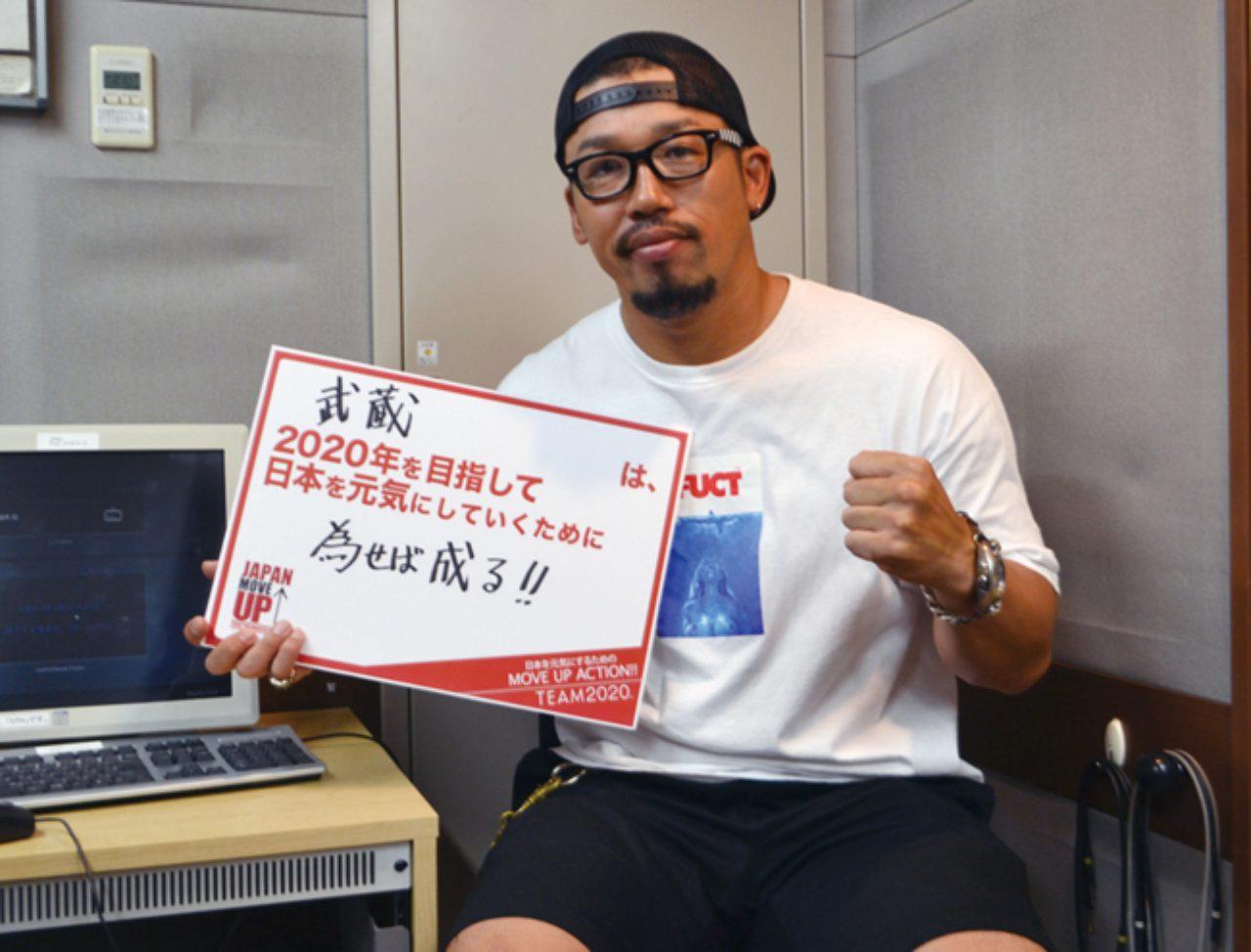 """画像: 第125回8.22 OAより 「2020年を目指して日本を元気にしていくために""""為せば成る!!""""」とアクション宣言"""