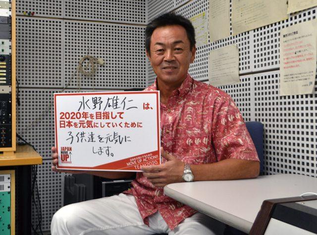"""画像: 「2020年を目指して日本を元気にしていくために""""子達を元気にします""""」とアクション宣言 第123回8.8 OAより"""
