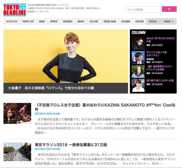 画像: TOKYO HEADLINE WEBがリニューアル!
