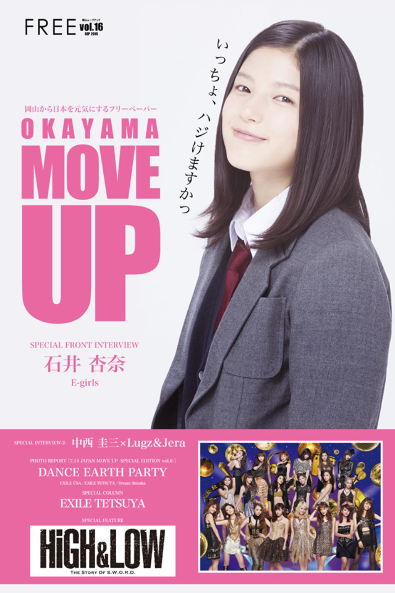 画像: OKAYAMA MOVE UP vol.16 9月11日 発行!! 表紙解禁!!