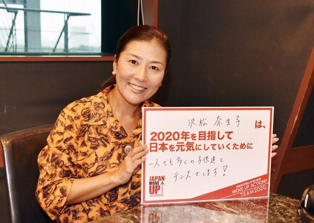 画像: ラジオ番組『JAPAN MOVE UP』毎週土曜日21時30分〜 TOKYO FMで放送中! 第128回9.12 OAより