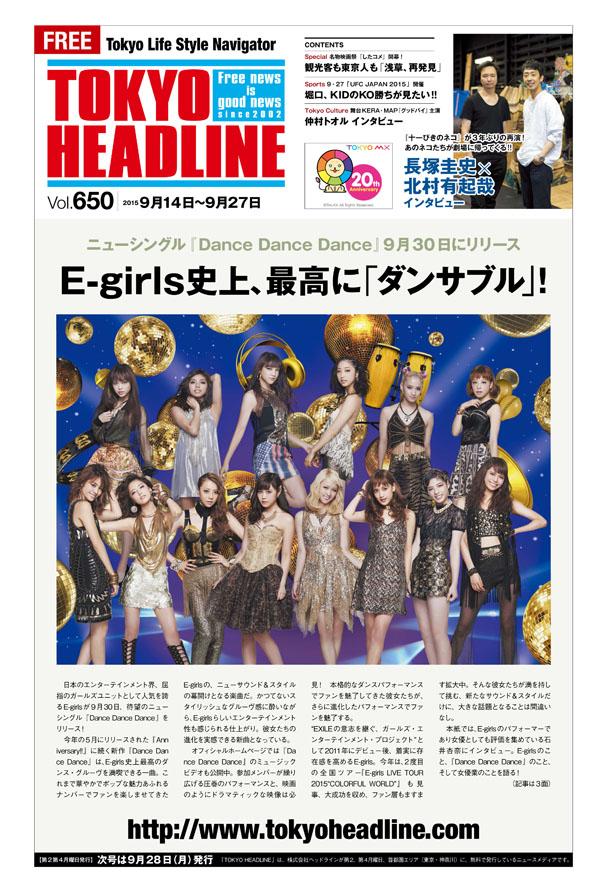 画像: E-girls史上、最高に「ダンサブル」!TOKYO HEADLINE vol.650 配布中