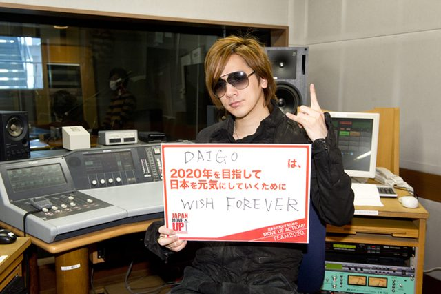 画像: 島根県の観光PR大使!! DAIGOさん(ミュージシャン/タレント)|TOKYO HEADLINE