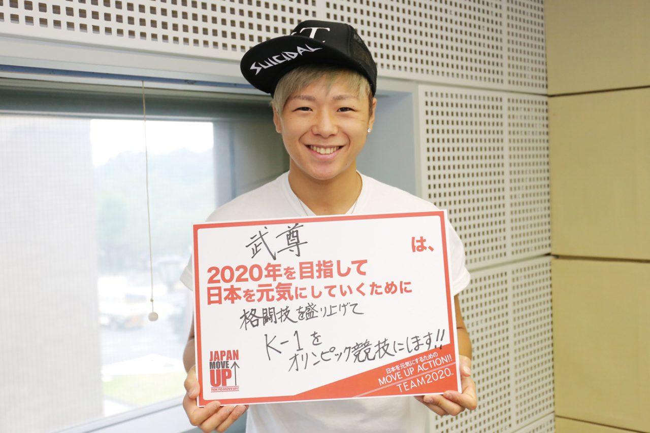 画像: ラジオ番組『JAPAN MOVE UP』毎週土曜日21時30分〜 TOKYO FMで放送中! 第130回 9.27OAより