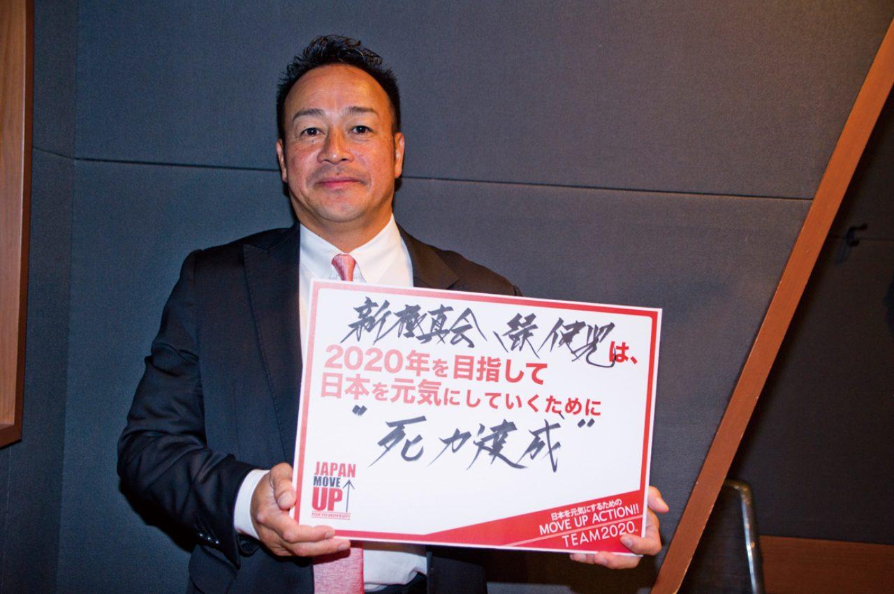 画像: ラジオ番組『JAPAN MOVE UP』毎週土曜日21時30分〜 TOKYO FMで放送中! 第129回 9.19OAより