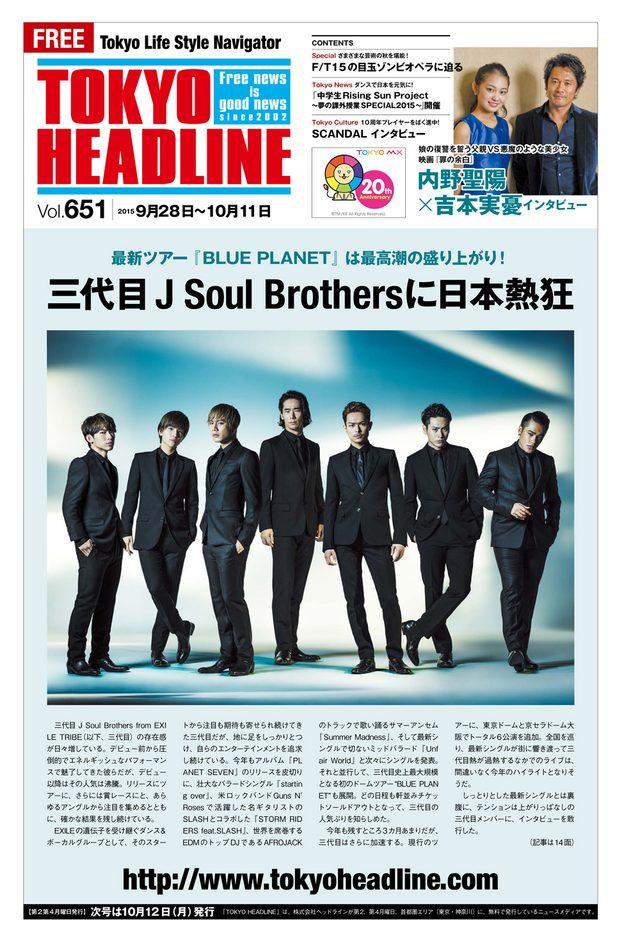 画像: 三代目 J Soul Brothersに日本熱狂TOKYO HEADLINE VOL.651発行