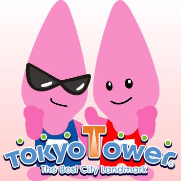 画像: 東京タワー TokyoTower オフィシャルホームページ