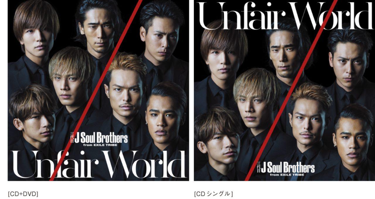 画像: 映画『アンフェア the end』主題歌シングル『Unfair World』好評発売中!