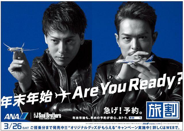 画像: 新しい『旅割』キャンペーンに今市隆二と山下健二郎が登場!