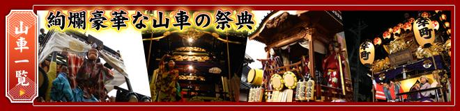 画像: 川越まつり公式サイト