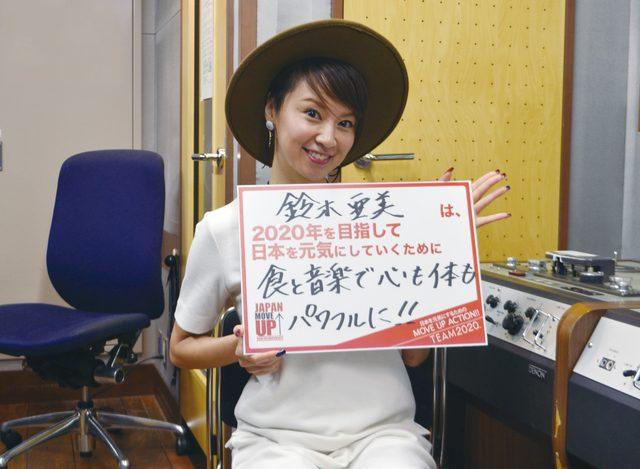画像: ラジオ番組『JAPAN MOVE UP』第132回10.10 OA