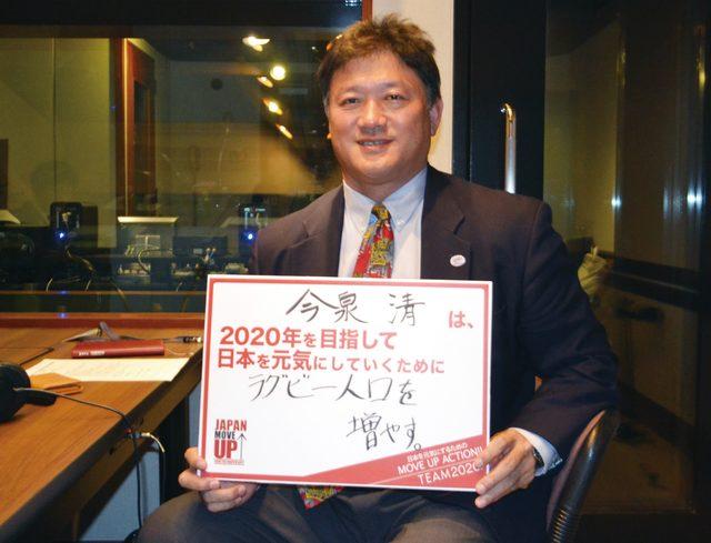 画像: ラジオ番組『JAPAN MOVE UP』第131回 10.3 OAより